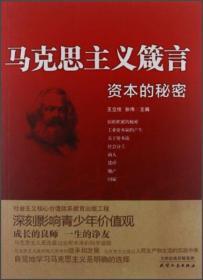 马克思主义箴言·资本的秘密