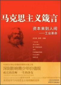 马克思主义箴言·资本来到人间·工业革命