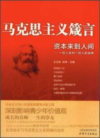 马克思主义箴言--资本来资本来到人间-一切人反对一切人的战争