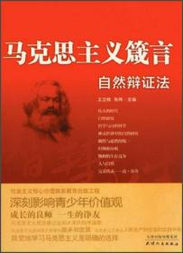 马克思主义箴言--自然辩证法