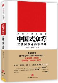 中国式众筹-互联网革命的下半场