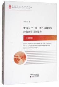 """中国与""""一带一路""""沿线国家经贸合作国别报告(中东欧篇)"""