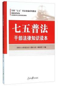 干部法律知识读本-七五普法