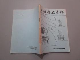 上海历史资料