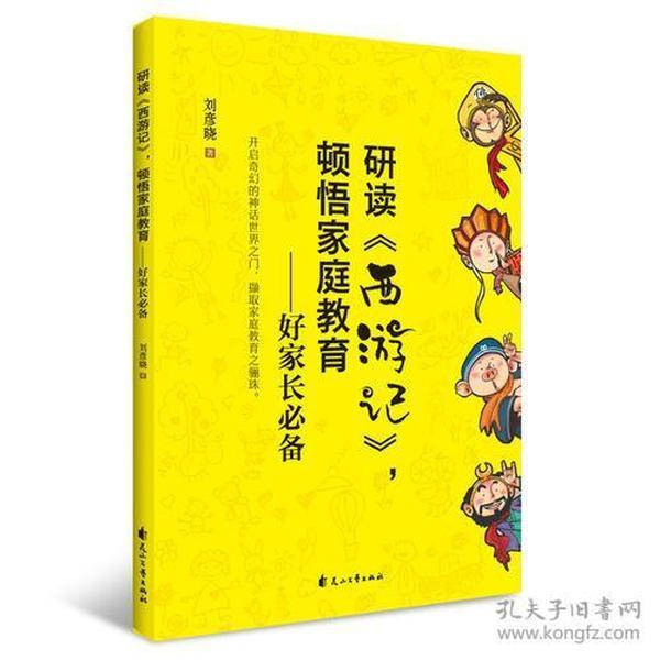 9787551136044研读(西游记)顿悟家庭教育-好家长必备