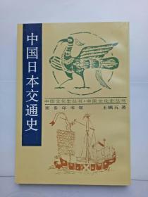 中国日本交通史