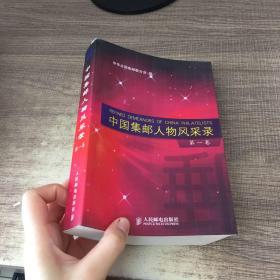 中国集邮人物风采录(第1卷)