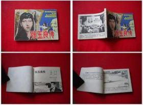 《张玉良传》缺封底,安徽1984.2一版一印20万册7品,7822号,连环画,