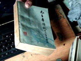 毛主席诗词学习参考资料  最后一页如图     QQ8