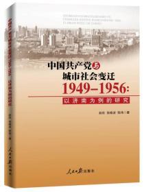中国共产党与城市社会变迁 : 1949-1956 : 以济南为例的研究