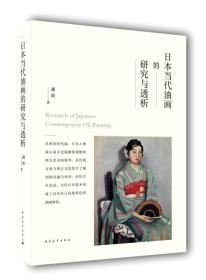 日本当代油画的研究与透析
