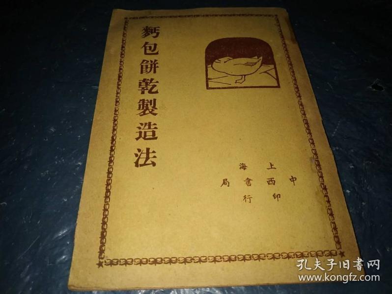 民国版:《面包饼干制造法》1929年版