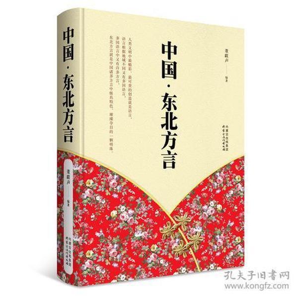 中国·东北方言