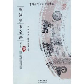 中国历代名著全译丛书(修订版):陶渊明集全译9787221082114