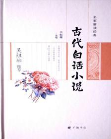 名家解读经典:吴组缃推荐-古代白话小说