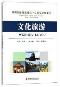 文化旅游四川旅游发展研究中心研究成果集萃