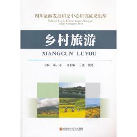 乡村旅游四川旅游发展研究中心研究成果集萃