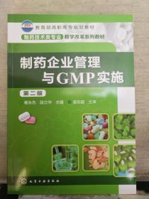 制药企业管理与GMP实施(第2版) 2018.9重印