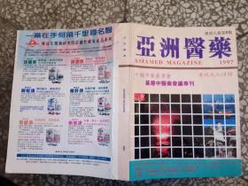 亚洲医药 1997年 中国中医药学会基层中医药会议专刊