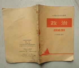 江西省小学试用课本政治五年级上册