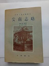 安南志略(中外交通史籍丛刊)