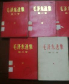 毛泽东选(红色面