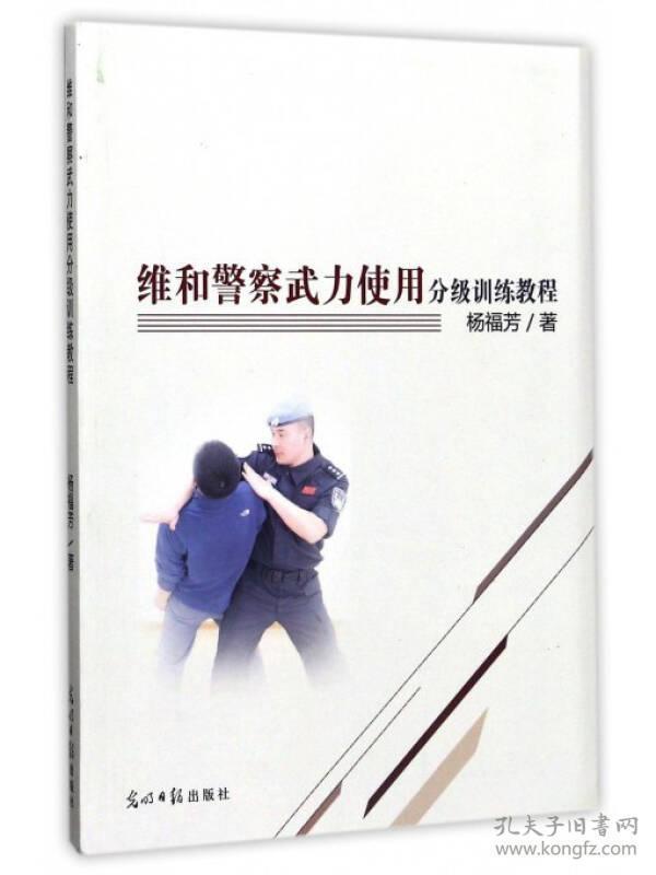 9787519429744维和警察武力使用分级训练教程
