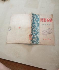 《民歌新唱》【1950年二版,带五线谱】