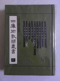 四库术数类丛书(七)