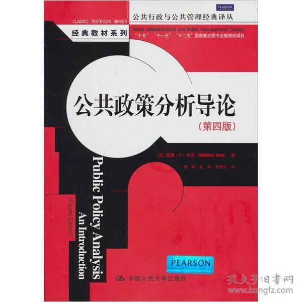 公共政策分析导论(第四版)--公共行政与公共管理经典译丛