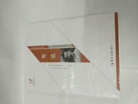 鲁迅精品散文集