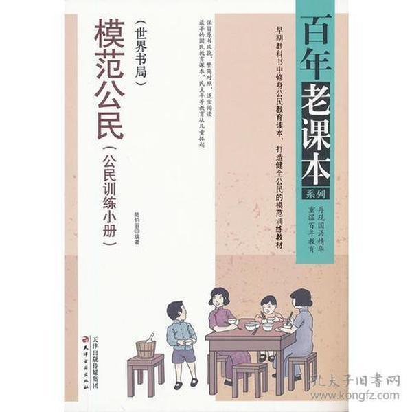 模范公民(公民训练小册)(重温百年教育 再现国语精华,百年老课本系列)