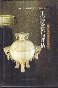 珠宝玉石鉴赏珍藏版 玉器鉴赏与评估(精装)
