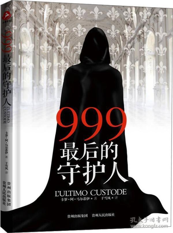 《999,最后的守护人》