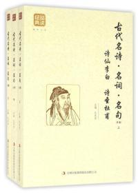 古代名诗·名词·名句(精编)(套装全3册)