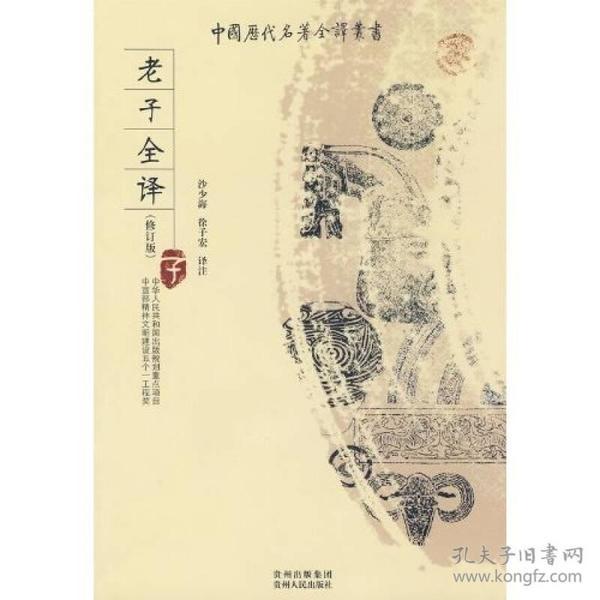 中国历代名著全译丛书:老子全译(修订版)