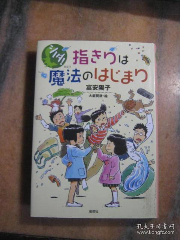 日文原版装少年读物 《指だち魔魔法のぼでぎま》