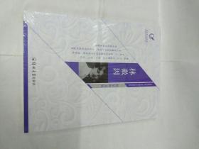 林薇因精品散文集