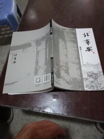 北辛安,档案历史文化系列丛书之四(带光盘)