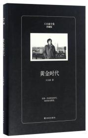 王小波全集-黄金时代(珍藏版)