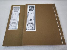 《弈括》(墨香斋藏书) 甘肃文化出版社 线装2册全