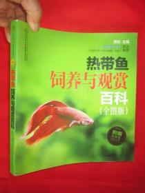 热带鱼饲养与观赏百科(全图版) (12开)