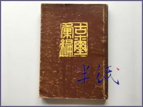 古玺汇编 1981年初版平装