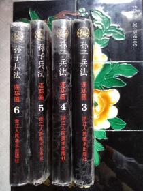 孙子兵法 连环画 3、4、5、6共计4本合售