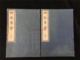 和刻本《明教事实》2册全。讲述敬神、人道伦理之趣旨。童蒙用书,日本儒家思想。明治7年官许精写刻