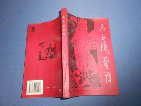 吴子复艺谭-94年一版一印