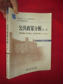 公共政策分析(第二版) (小16开)