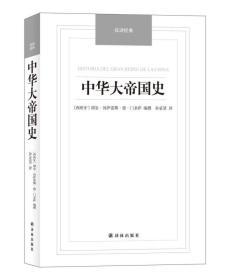汉译经典:中华大帝国史