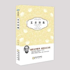 艾青诗选 经典珍藏系列
