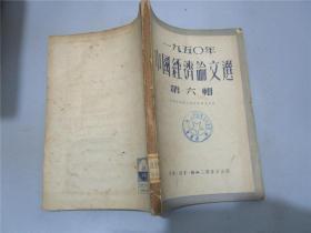 一九五零年中国经济论文选 第六辑 (八五品)